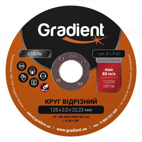 Круг отрезной GRADIENT 125x2,0x22,23 мм