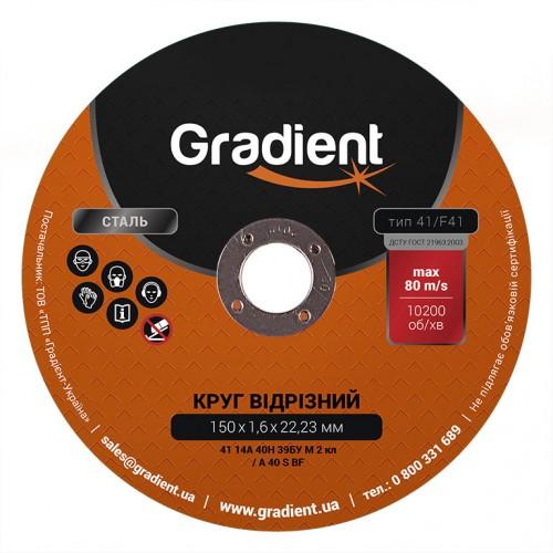 Круг отрезной GRADIENT 150x1,6x22,23 мм
